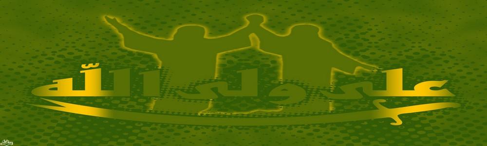 درس ششم: امامت در سنّت پيامبر(صلى الله عليه وآله)