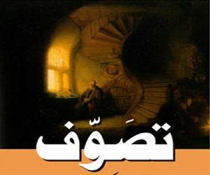 آيا ميان عرفان و تصوف رابطه وجود دارد؟ آيا اسلام تصوف را قبول دارد؟!