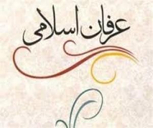 نسبت ميان «دين اسلام» و «عرفان» چيست؟