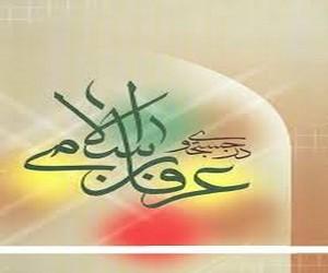 منظور از عرفان چیست و جایگاه آن را در اسلام مشخص نمایید؟