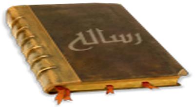 خواندن رساله مرجع تقلید