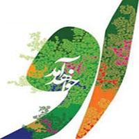 اسلام و مهدویت