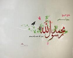 از تولد تا دوران کودکی حضرت محمّد (ص )