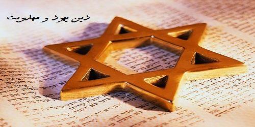 دین یهود و مهدویت