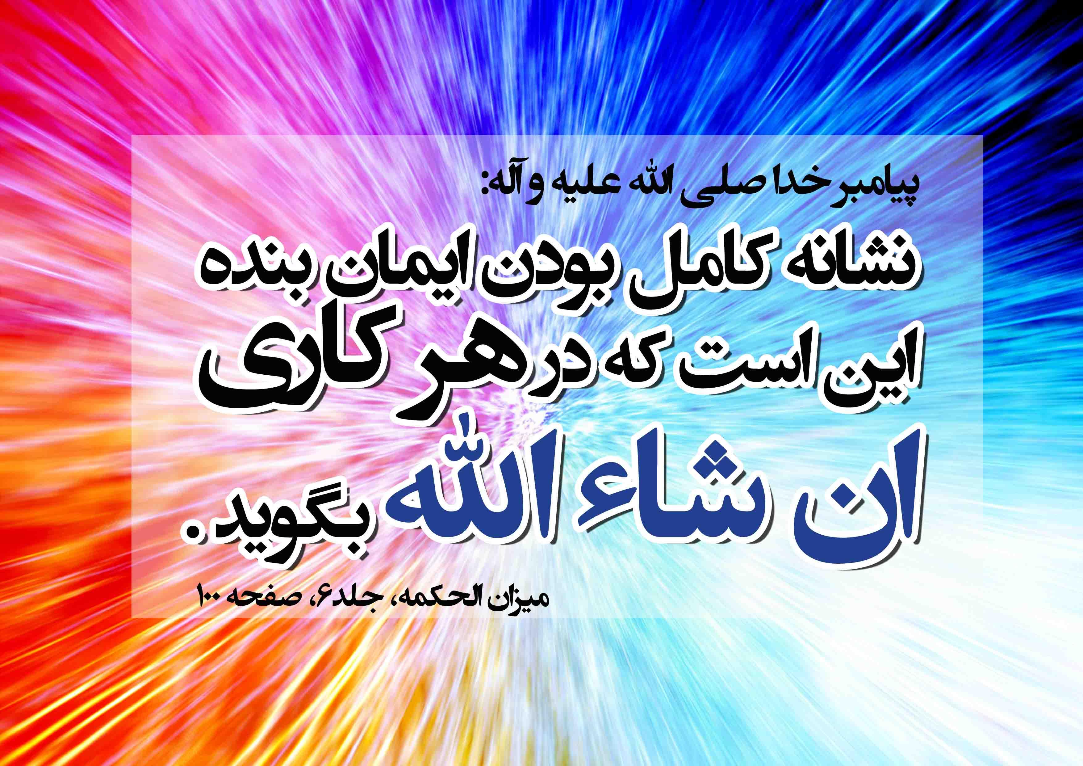 "گفتن ""ان شاء الله"" فراموش نشود"