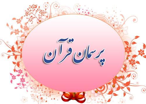 قرآن شناسی۱