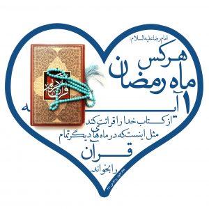 قرائت قرآن در ماه مبارک رمضان
