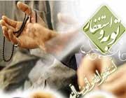 اسباب آمرزش و مغفرت از نظر قرآن چیست؟
