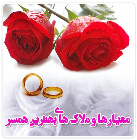 ویژگی های یک همسر خوب برای ازدواج چیست؟
