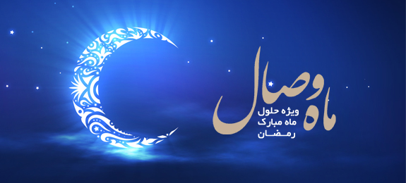 پرسش ها و پاسخ های برگزیده ویژه ماه مبارک رمضان