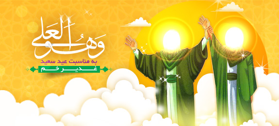 در روز عید غدیر خم چه اتفاقی افتاد؟