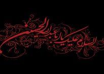 زندگی نامه امام حسین (علیه السلام)