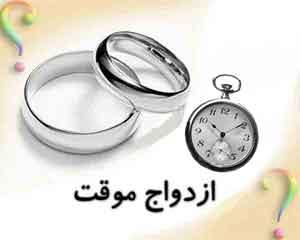 آیا ازدواج موقت ( صیغه ) راه مناسبی برای درمان خودارضایی است؟