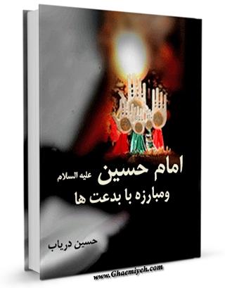 مبارزه با بدعت ها یکی از اهداف قیام امام حسین (ع)