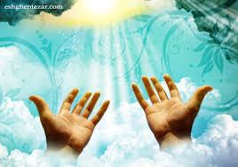 آثار دعا در زندگی انسان