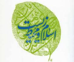 اهمیت و حفظ محیط زیست در اسلام
