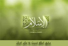 دلیل برتری دین اسلام بر دیگر ادیان