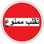 آیا تقلب حرام است؟