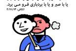 فرو بردن خشم مثل آب خوردن!