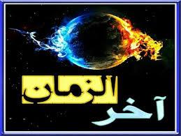 نشانه های آخرالزمان در قرآن