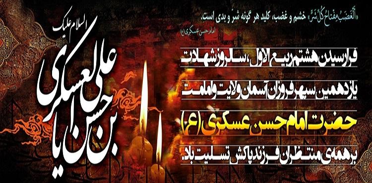 شهادت امام حسن عسکری علیه السلام