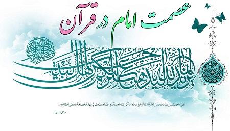 دلایل عصمت امامان در قرآن