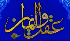 رابطه عقل و ایمان در اسلام