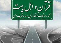 آیا قرآن هدایتگر مردم به سوی امام است