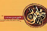 سیری کوتاه در زندگینامه پیامبر اکرم