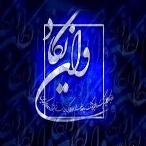 چشم زخم در قرآن