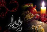 شب یلدا از نظر اسلام