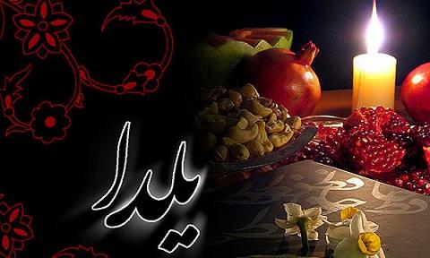 شب یلدا در اسلام