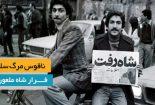 شاه رفت/ فرار شاه از ایران