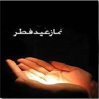 وقت خواندن نماز عید فطر و قربان