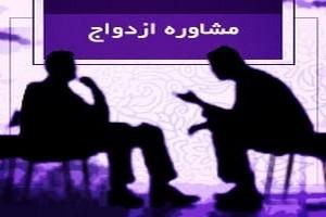 ازدواج مجدد با شوهر یا همسر سابق