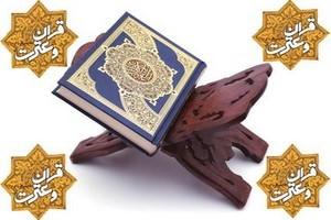 نحوه خواندن نماز در قرآن