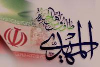 انقلاب اسلامی ایران و امام زمان (عج)