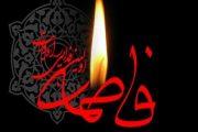 سوگنامه حضرت فاطمه زهرا سلام الله علیها