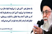 دیدار مقام معظم رهبری با مردم آذربایجان/ آشتی ملی معنا ندارد!