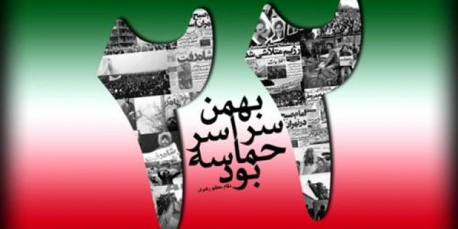 دل نوشته های به مناسبت 22 بهمن سالروز پیروزی انقلاب اسلامی