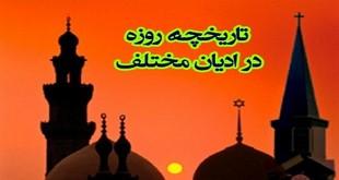 تاریخچه روزه و رمضان