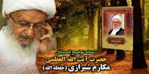 رساله توضیح المسائل آیت الله مکارم شیرازی