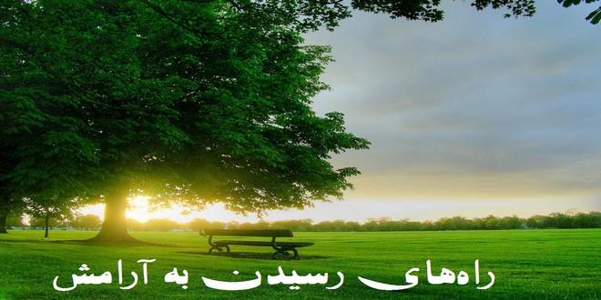 7 راه رسیدن به آرامش در قرآن