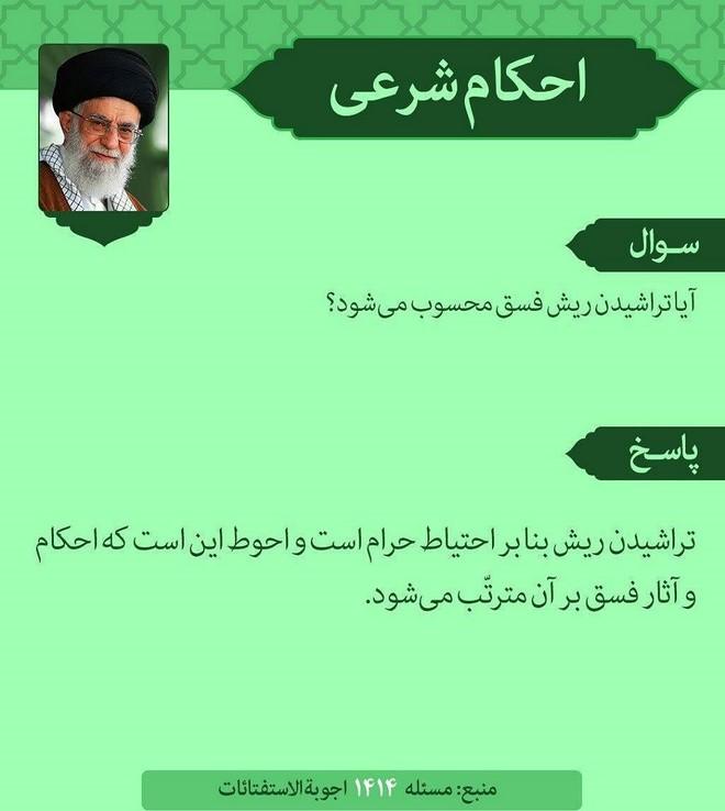 آیا تراشیدن ریش حرام است و شخص مورد نظر فاسق است؟